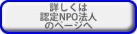 n_npo_btn
